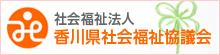 香川県社会福祉協議会